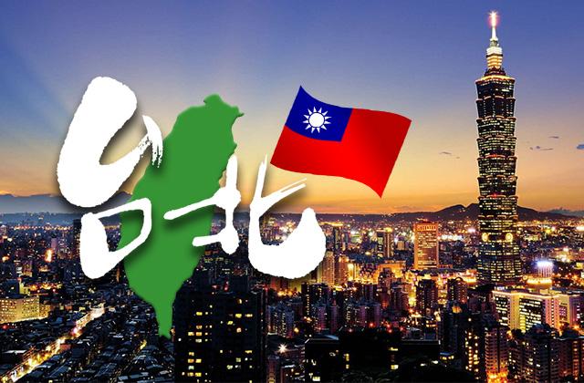 台北 基本事項
